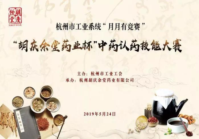 """杭州市工业系统""""月月有竞赛""""中药认药技能大赛圆满举行"""
